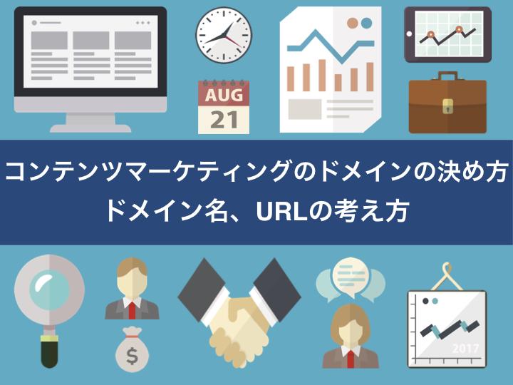 コンテンツマーケティングのドメインの決め方|ドメイン名、URLの考え方