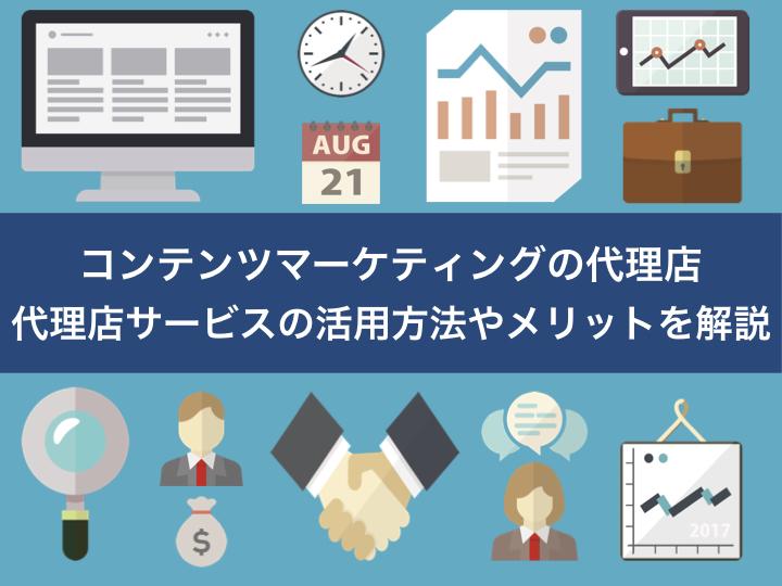 コンテンツマーケティングの代理店 代理店サービスの活用方法やメリットを解説