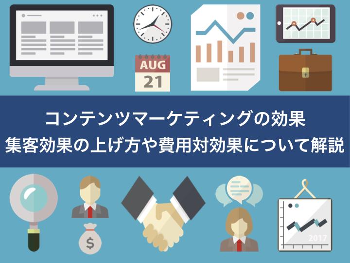 コンテンツマーケティングの効果 集客効果の上げ方や費用対効果について解説