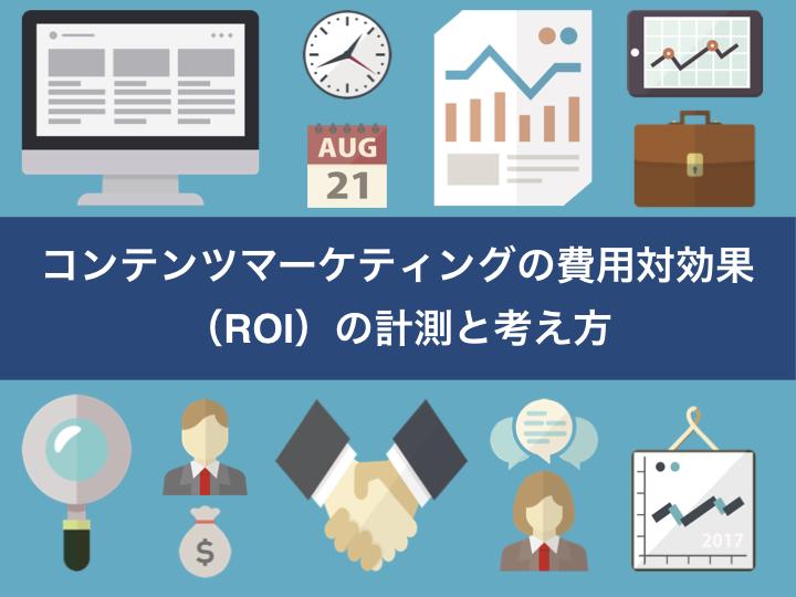 コンテンツマーケティングの費用対効果(ROI)の計測と考え方