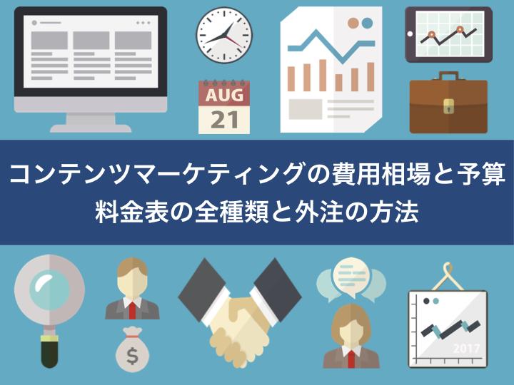 コンテンツマーケティングの費用相場と予算 料金表の全種類と外注の方法