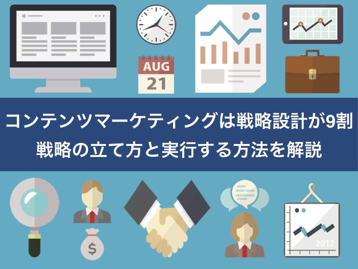 コンテンツマーケティングは戦略設計が9割