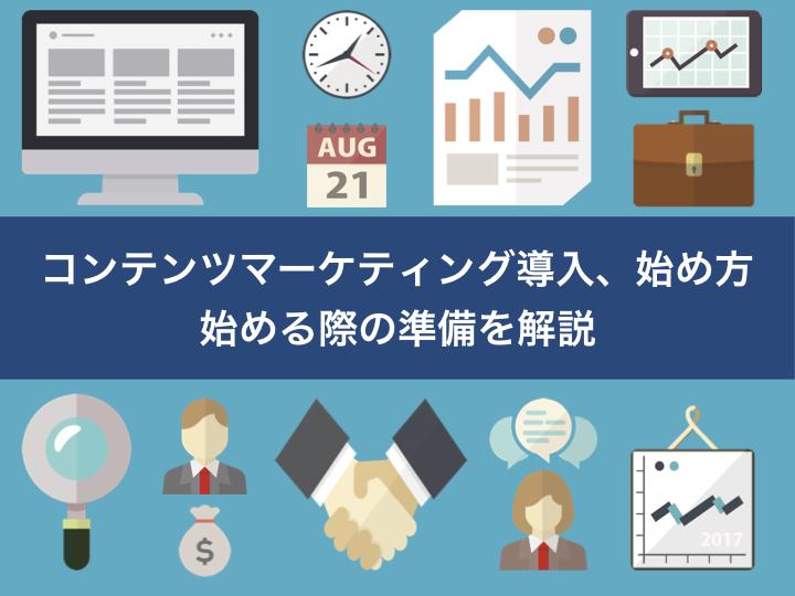 コンテンツマーケティング導入、始め方|始める際の準備を解説