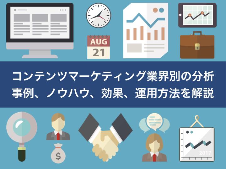 コンテンツマーケティング業界別の分析 事例、ノウハウ、効果、運用方法を解説