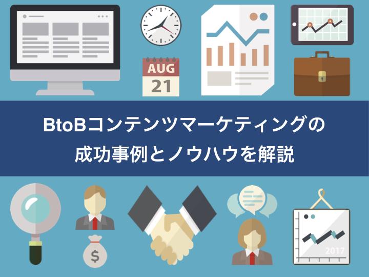 BtoBコンテンツマーケティングの成功事例とノウハウを解説