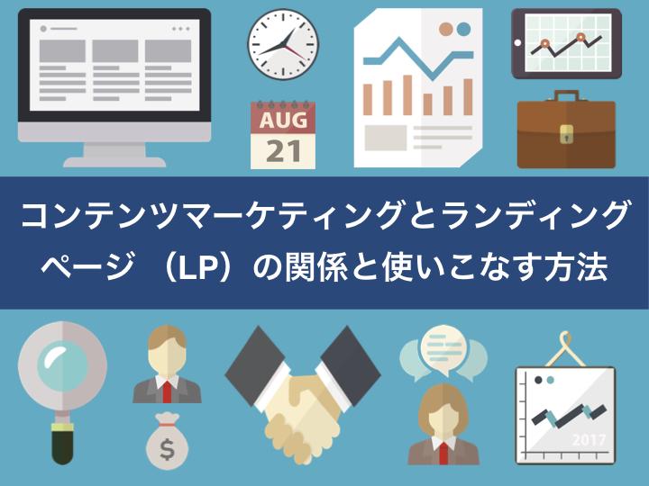 コンテンツマーケティングとランディングページ (LP)の関係と使いこなす方法