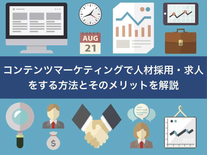 コンテンツマーケティングで人材採用・求人をする方法とそのメリットを解説