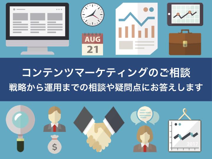 コンテンツマーケティングのご相談|戦略から運用までの相談や疑問点にお答えします