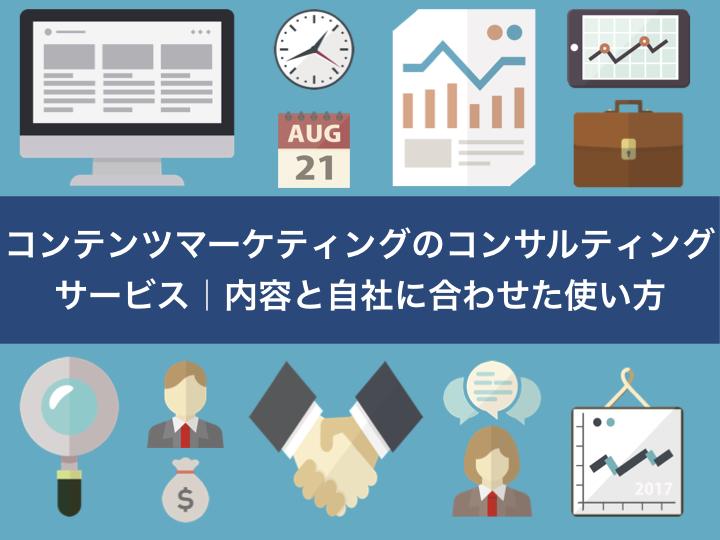 コンテンツマーケティングのコンサルティングサービス|内容と自社に合わせた使い方