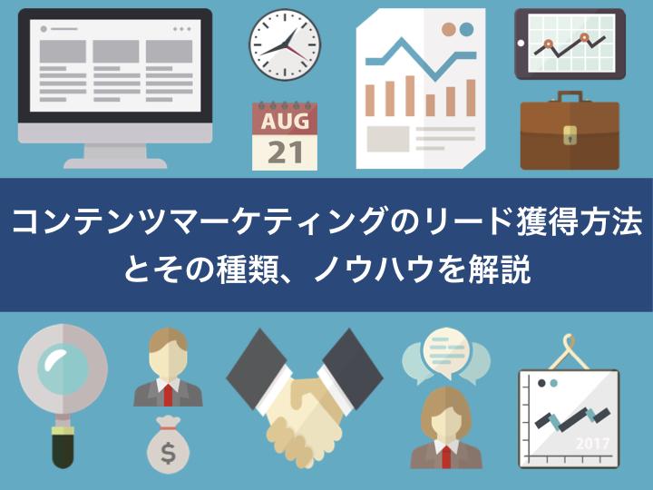 コンテンツマーケティングのリード獲得方法とその種類、ノウハウを解説