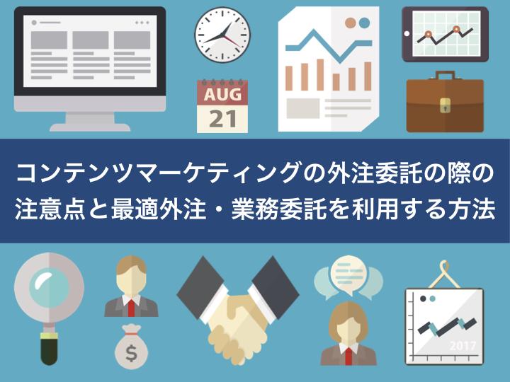 コンテンツマーケティングの外注委託の際の注意点と最適外注・業務委託を利用する方法