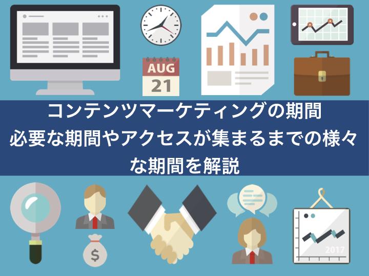 コンテンツマーケティングの期間 必要な期間やアクセスが集まるまでの様々な期間を解説
