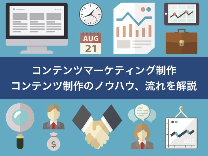 コンテンツマーケティング制作|コンテンツ制作のノウハウ、流れを解説