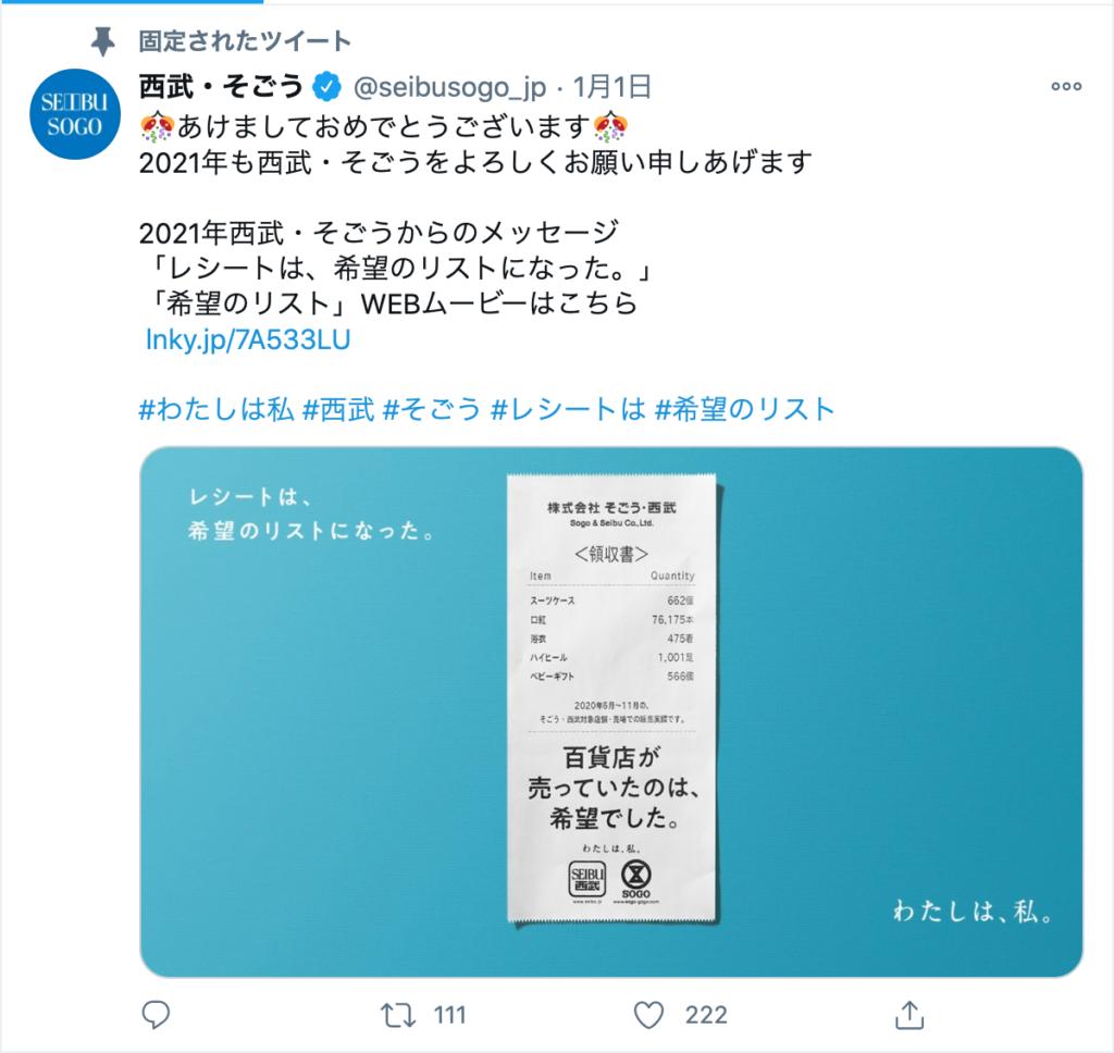 西武・そごう社Twitter