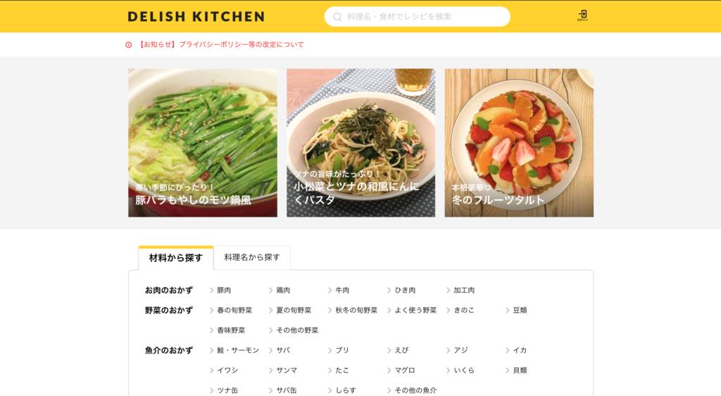 デリッシュキッチンWebサイト