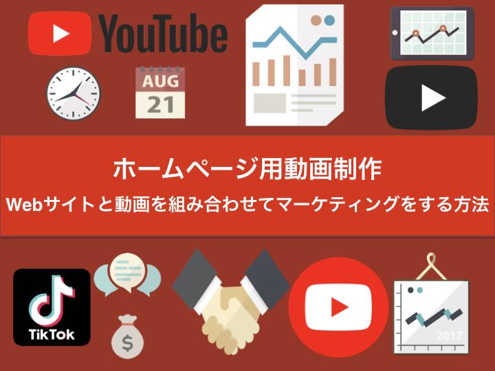 ホームページ用動画制作 Webサイトと動画を組み合わせてマーケティングをする方法