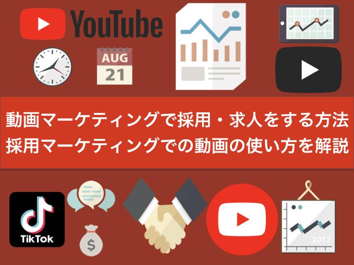 動画マーケティングで採用・求人をする方法|採用マーケティングでの動画の使い方を解説