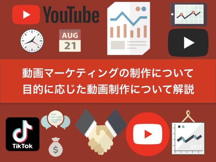 動画マーケティングの制作について 目的に応じた動画制作について解説
