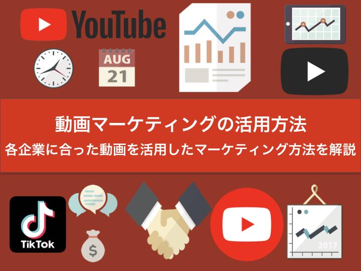 動画マーケティングの活用方法 各企業に合った動画を活用したマーケティング方法を解説
