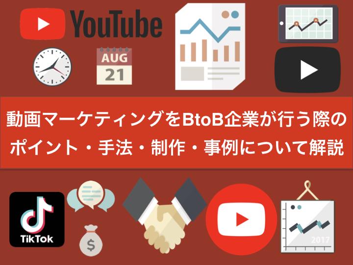 動画マーケティングをBtoB企業が行う際のポイント・手法・制作・事例について解説