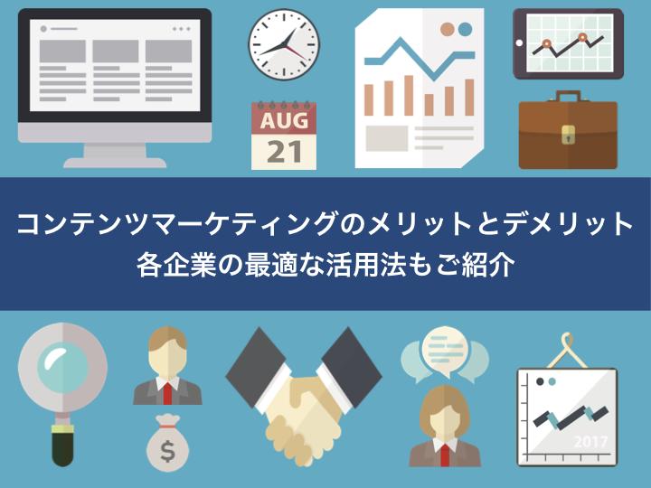 コンテンツマーケティングのメリットとデメリット|各企業の最適な活用法もご紹介