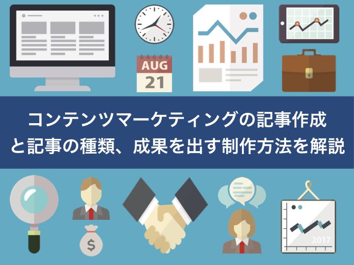 コンテンツマーケティングの記事作成と記事の種類、成果を出す制作方法を解説