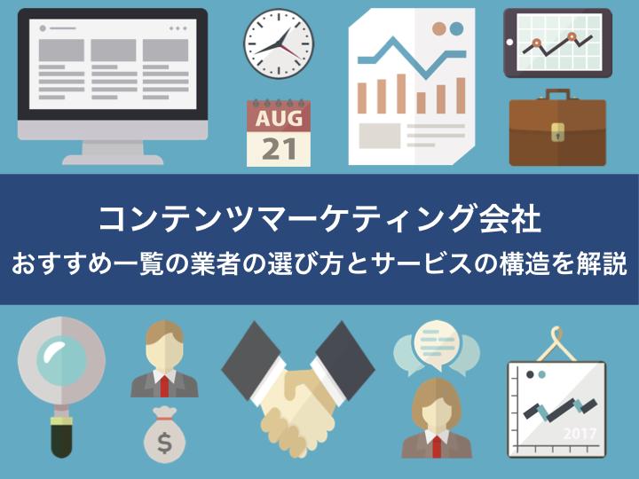 コンテンツマーケティング会社 おすすめ一覧の業者の選び方とサービスの構造を解説