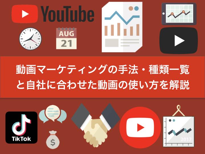 動画マーケティングの手法・種類一覧と自社に合わせた動画の使い方を解説