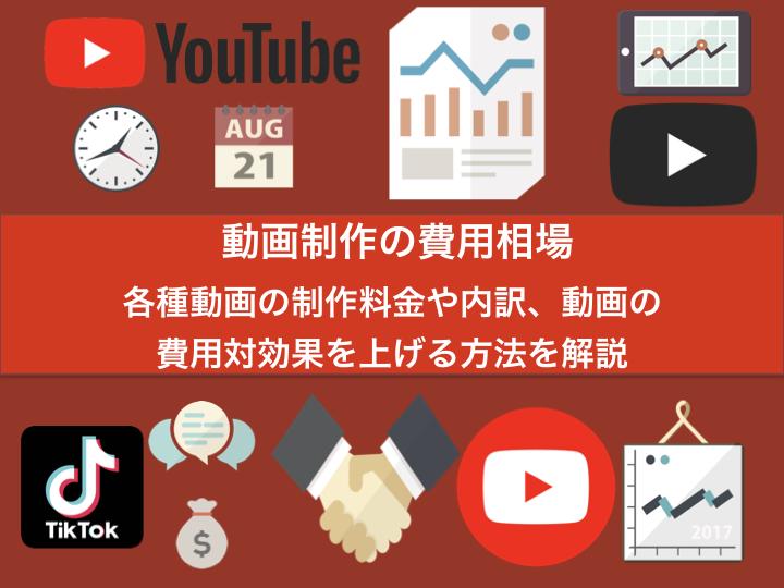 動画制作の費用相場|各種動画の制作料金や内訳、動画の費用対効果を上げる方法を解説