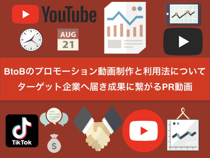 BtoBのプロモーション動画制作と利用法について ターゲット企業へ届き成果に繋がるPR動画