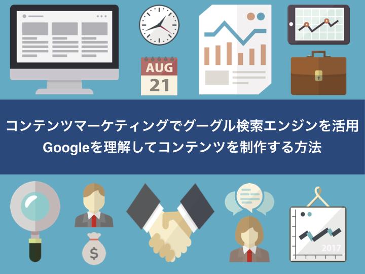 コンテンツマーケティングでグーグル検索エンジンを活用 Googleを理解してコンテンツを制作する方法