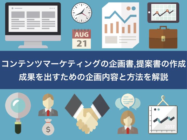 コンテンツマーケティングの企画書,提案書の作成|成果を出すための企画内容と方法を解説