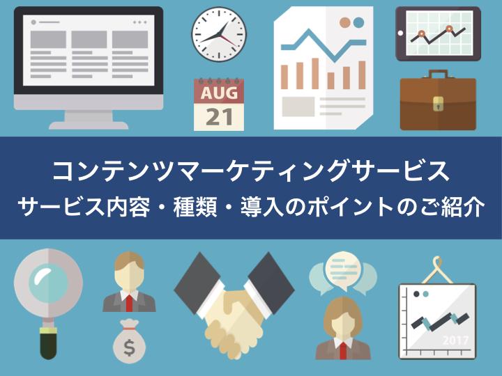コンテンツマーケティングサービス|サービス内容・種類・導入のポイントのご紹介