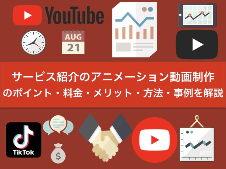 サービス紹介のアニメーション動画制作のポイント・料金・メリット・方法・事例を解説