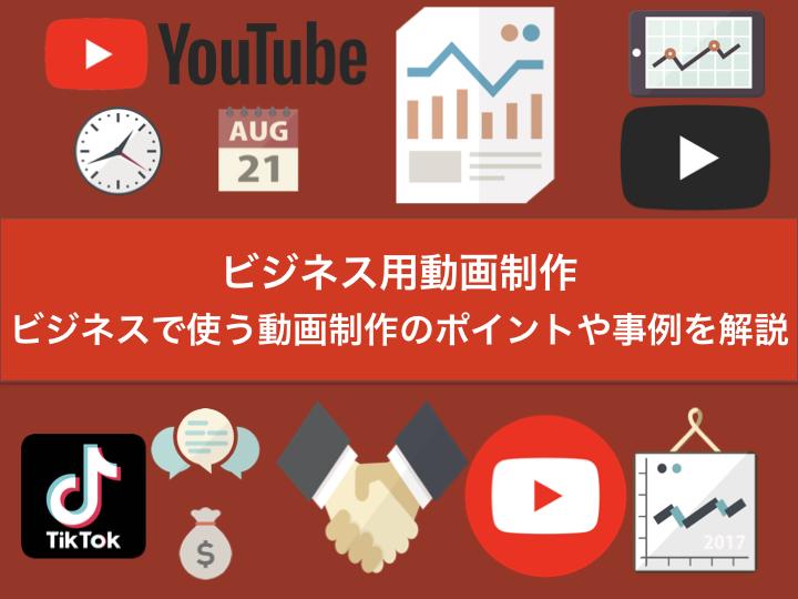ビジネス用動画制作 ビジネスで使う動画制作のポイントや事例を解説
