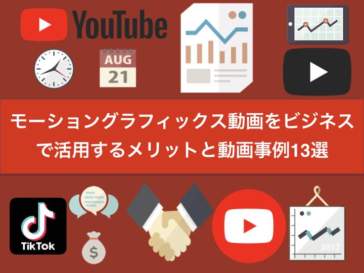 モーショングラフィックス動画をビジネスで活用するメリットと動画事例13選