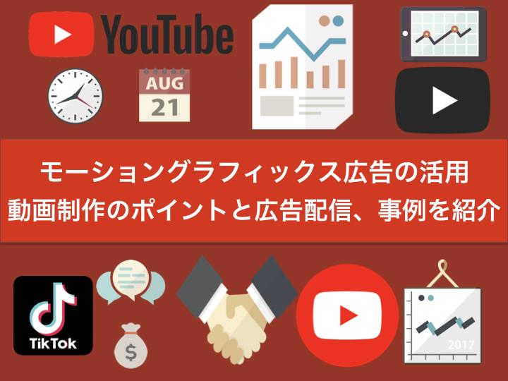 モーショングラフィックス広告の活用 動画制作のポイントと広告配信、事例を紹介