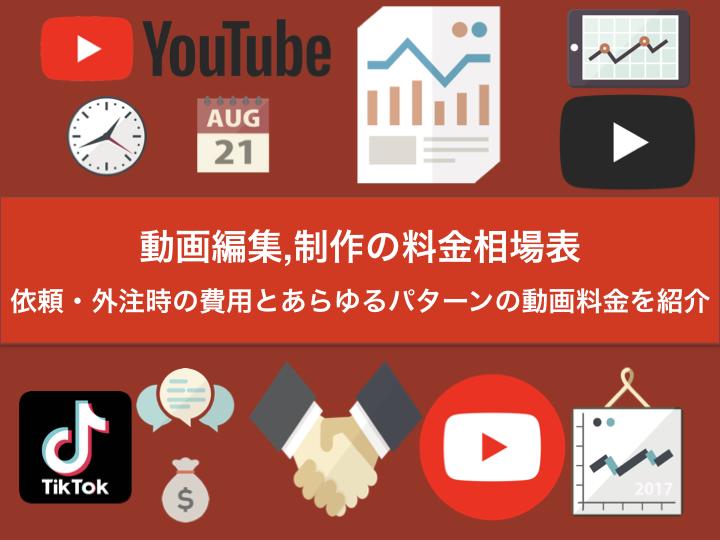 動画編集,制作の料金相場表|依頼・外注時の費用とあらゆるパターンの動画料金を紹介