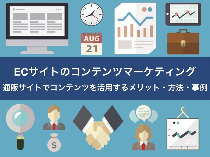 ECサイトのコンテンツマーケティング|通販サイトでコンテンツを活用するメリット・方法・事例