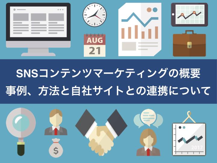 SNSコンテンツマーケティングの概要、事例、方法と自社サイトとの連携について