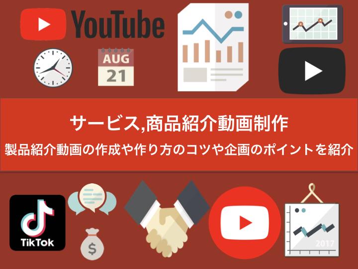 サービス,商品紹介動画制作 製品紹介動画の作成や作り方のコツや企画のポイントを紹介