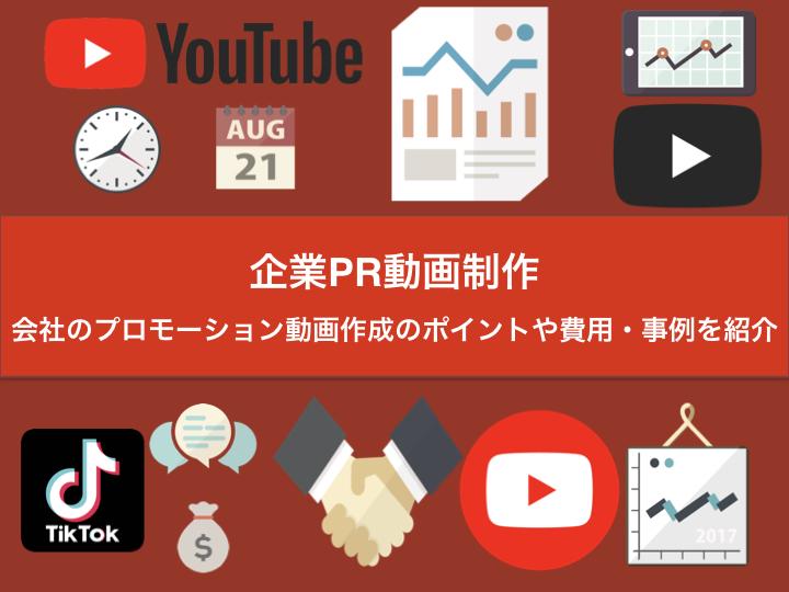 企業PR動画制作 会社のプロモーション動画作成のポイントや費用・事例を紹介