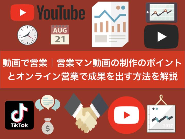 動画で営業|営業マン動画の制作のポイントとオンライン営業で成果を出す方法を解説