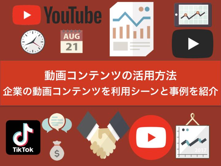 動画コンテンツの活用方法 企業の動画コンテンツを利用シーンと事例を紹介