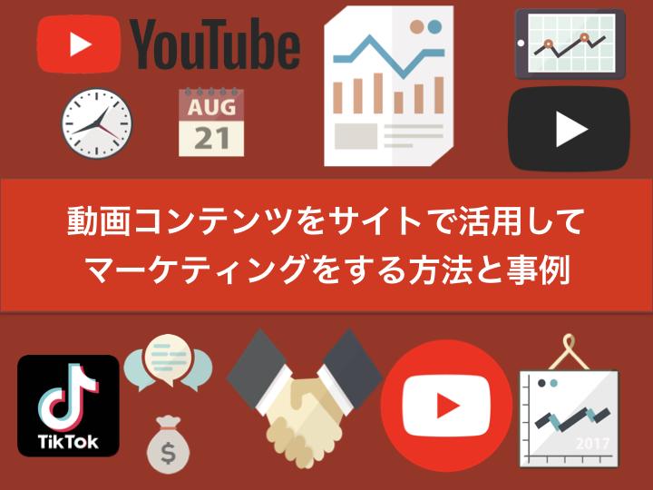 動画コンテンツをサイトで活用してマーケティングをする方法と事例