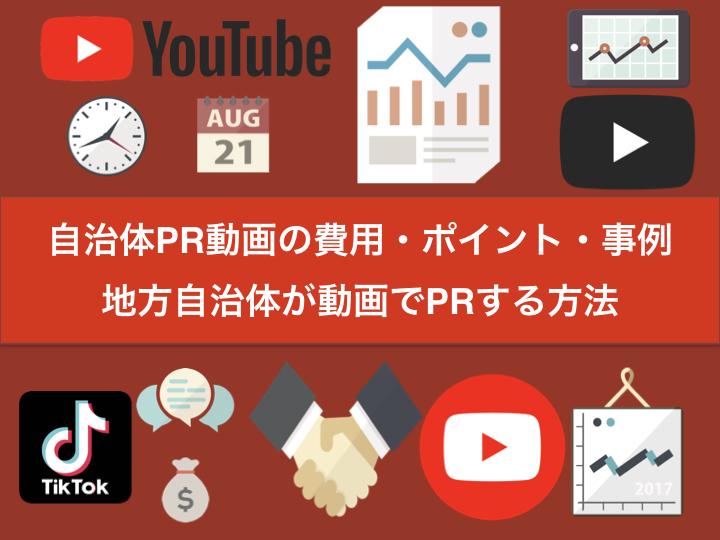 自治体PR動画の費用・ポイント・事例|地方自治体が動画でPRする方法
