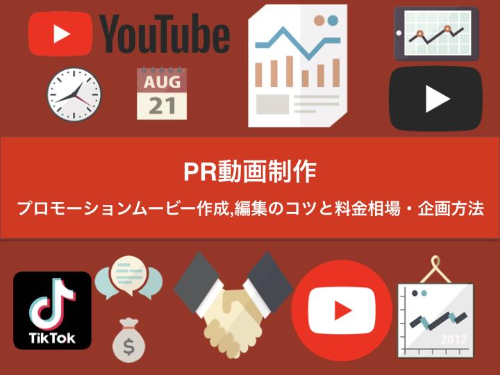 PR動画制作 プロモーションムービー作成,編集のコツと料金相場・企画方法