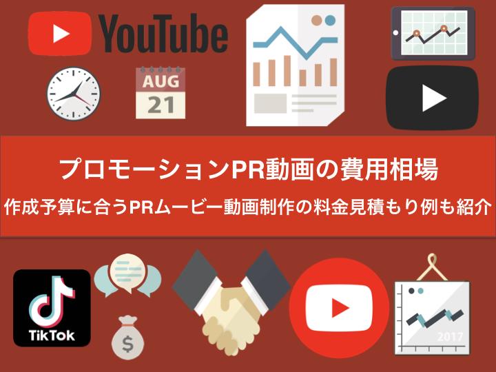 プロモーションPR動画の費用相場|作成予算に合うPRムービー動画制作の料金見積もり例も紹介