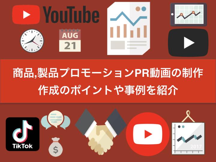 商品,製品プロモーションPR動画の制作|作成のポイントや事例を紹介