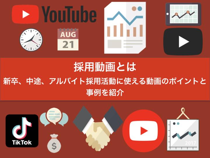 採用動画とは 新卒、中途、アルバイト採用活動に使える動画のポイントと事例を紹介